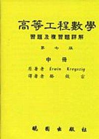 高等工程數學習題及複習題詳解-第七版-(中冊)