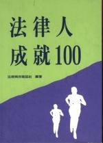 法律人成就100