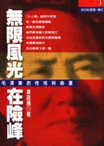 無限風光在險峰:毛澤東的性格與命運