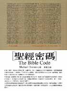 聖經密碼 /