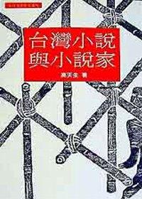 台灣小說與小說家 /