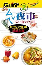 ㄙㄟˇ夜市美食地圖:台灣300多家夜市小吃導航手冊