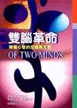 雙腦革命:兩種心智的交感與互動