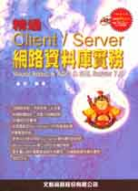 精通Client/Server網路資料庫實務