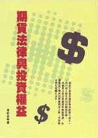 期貨法律與投資權益