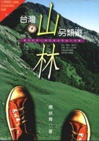 台灣山林另類遊