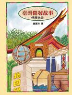 臺灣開發故事,南部地區
