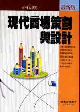現代商場策劃與設計