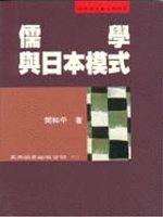 儒學與日本模式 /