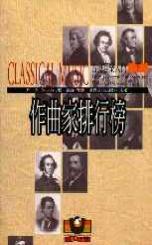 作曲家排行榜 : 古典音樂入門
