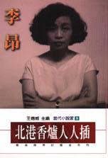 北港香爐人人插:戴貞操帶的魔鬼系列