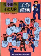 看漫畫學日本人的工作禮儀