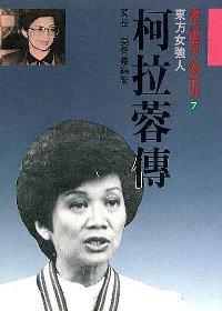 科拉桑傳 :  東方女強人 /