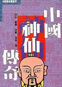 中國神仙傳奇