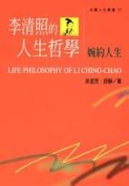 李清照的人生哲學 :  婉約人生 /