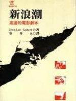 新浪潮 :  高達的電影劇本 /