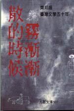霧漸漸散的時候 :  臺灣文學五十年 /