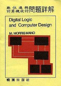 數位邏輯計算機設計問題詳解 /