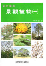 彩色圖鑑景觀植物 /