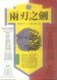 兩刃之劍:基督教與二十世紀中國小說