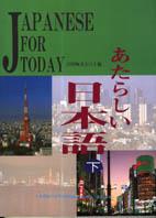 あたらしい日本語