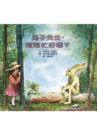兔子先生,幫幫忙好嗎? : Mr. rabbit and the lovely present /