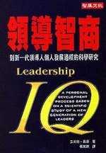 領導智商 : 對新一代領導人個人發展過程的科學研究
