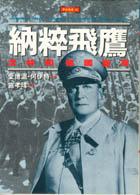 納粹飛鷹:戈林與德國空軍