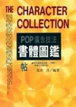 POP廣告技法:書體圖鑑