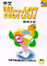 中文Word 97使用手冊