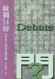 統獨14辯:如何與人辯論台獨問題