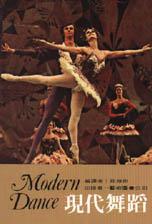 現代舞蹈 /