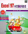 EXCEL 97中文版範例速成