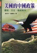 美國的中國政策 =  America