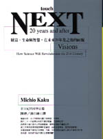 NEXT:20 years and after:財富.生命與智慧,在未來20年及之後的面貌