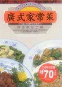 廣式家常菜
