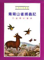 青背山雀捕蟲記:冷溫帶針葉林