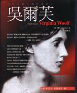吳爾芙:女性主義文學的創始人