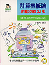 計算機概論:Windows 3.1版
