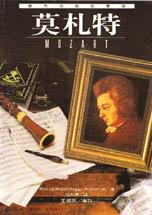 偉大作曲家群像 : 莫札特