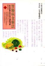 胃腸病食療法