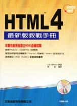 HTML最新版教戰手冊