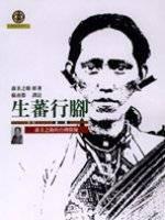 生蕃行腳:森丑之助的台灣探險