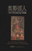 氣勢撼人 :  十七世紀中國繪畫中的自然與風格 /