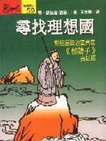 尋找理想國:劉伯溫政治寓言集:《郁離子》白話版