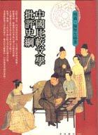 中國比較文學批評史綱