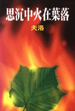 落葉在火中沉思(另開視窗)