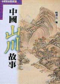 中國山川故事