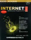 INTERNET完全實戰