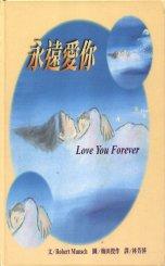 永遠愛你 /